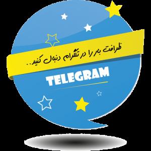 تلگرام ظرافت بار - باربری و اتوبار