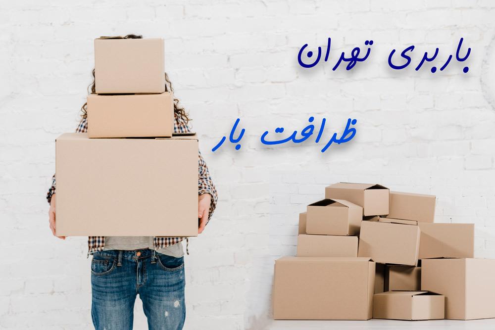 باربری تهران-ظرافت بار